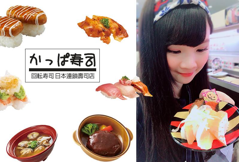 [日本東京]  かっぱ寿司 回転寿司 日本連鎖壽司店 日本平價美食 鮭魚只要100元壽司店 390元拉麵 DAY21