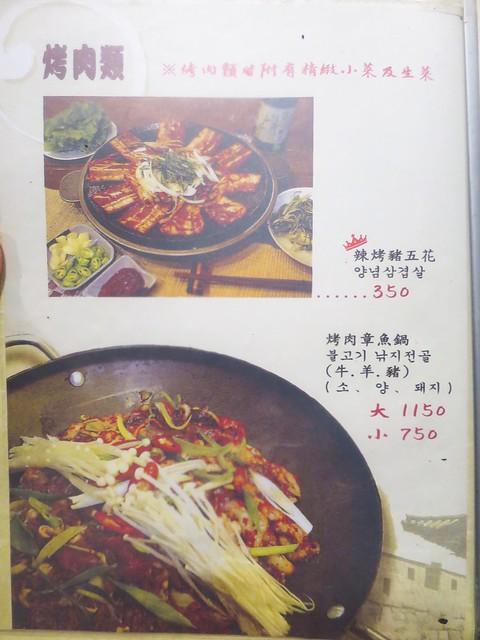 南大門韓國烤肉 05