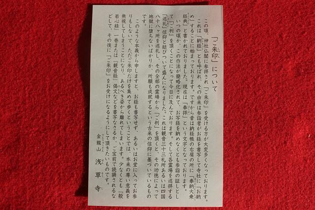 senso-ji-gosyuin10031