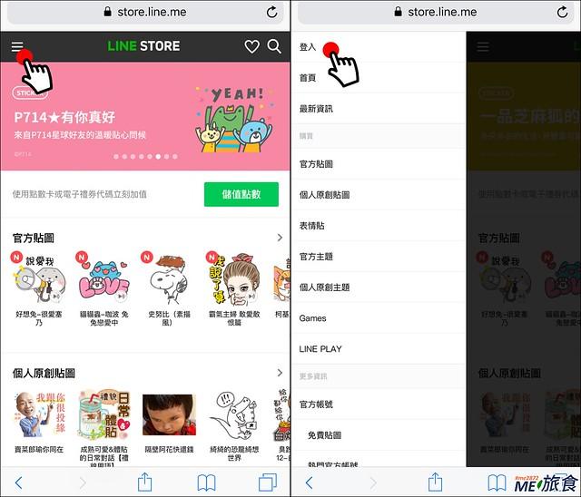 ME-LINE贈送貼圖_001