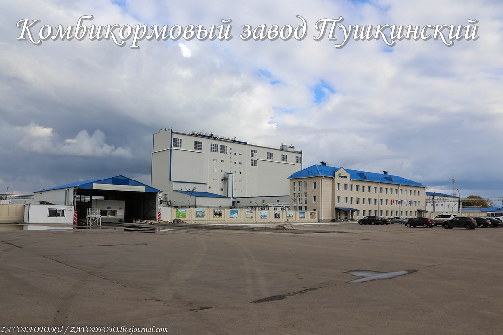 Комбикормовый завод Пушкинский