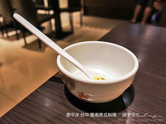 泰平洋 台中 雲南泰式料理 1