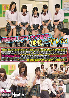 "HUNTA-501 If You Provoke Yubiman's Ubu Girls Self-proclaimed, They Got Caught!There Is A Gaze Of Gaze From The Top As It Is Yariman っ っ け Although It Is Obviously Not A Yariman In The Class As I Can Understand Even By Virgin.I Will Make Fun Of My Virgin From The Top With My Eyes, ""While You Say Yariman And So On, The Real Thing Sexed Right …"