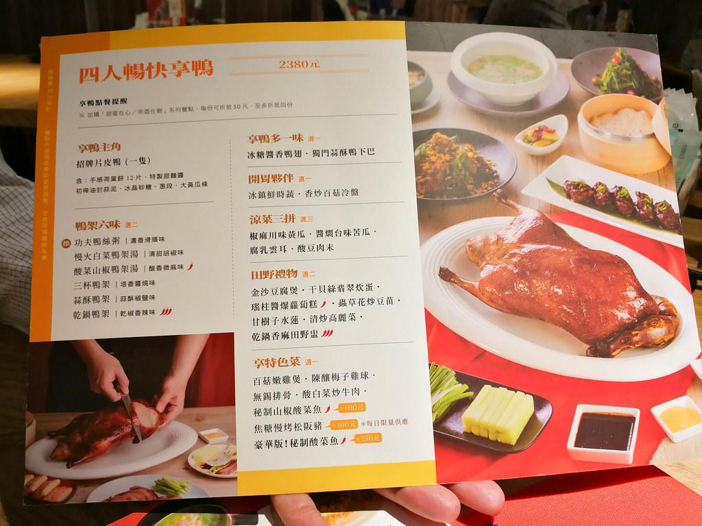 享鴨 烤鴨與中華料理 (67)