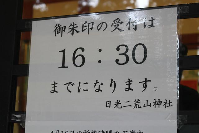 futarasan-gosyuin033