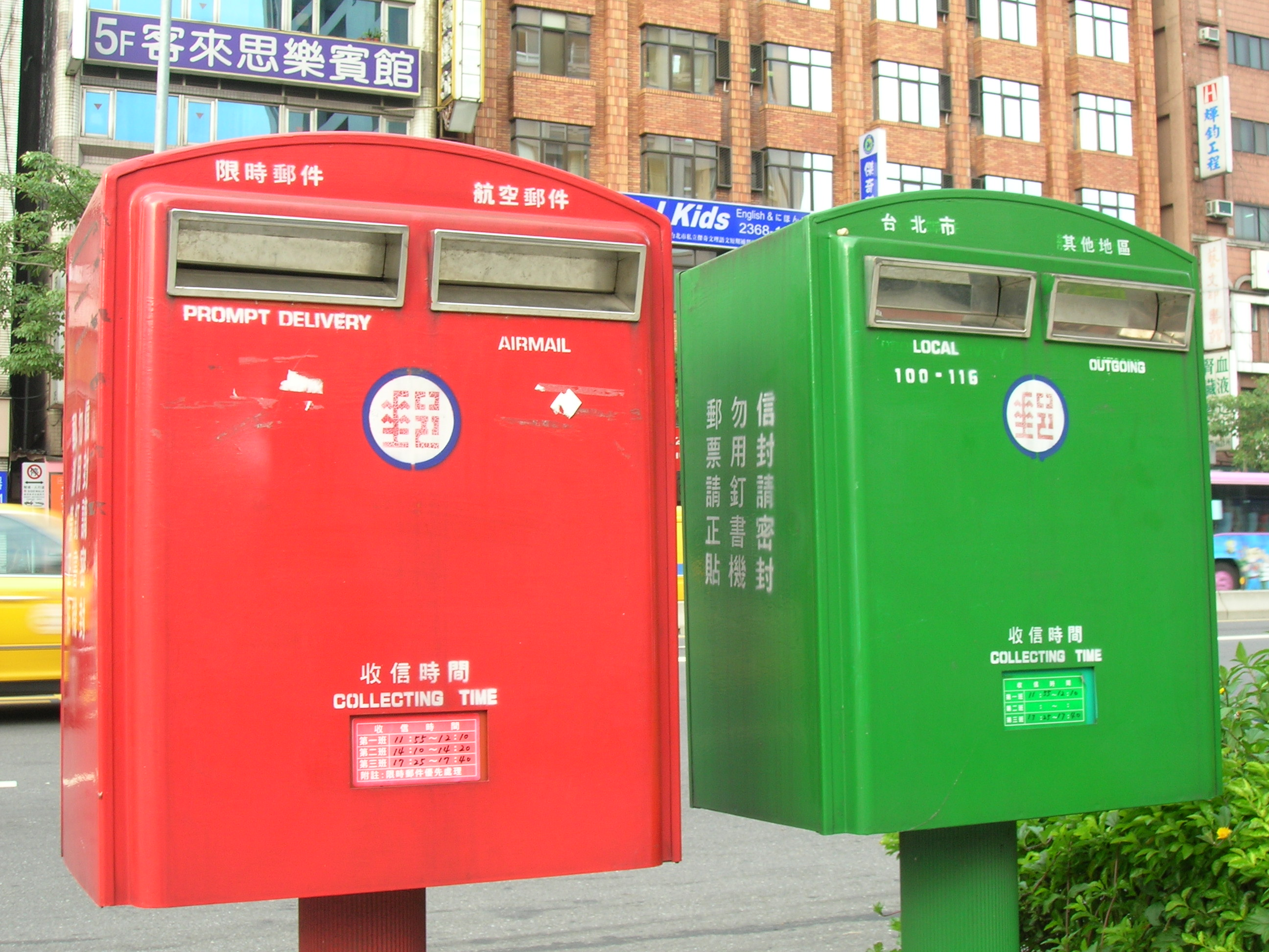 Post boxes in Gongguan, Taipei, Taiwan. Photo taken on July 23, 2007.
