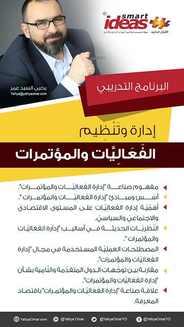 دورة تنظيم اداره وتخطيط الفعاليات والمؤتمرات والمعارض 2019 يحيى السيد عمر