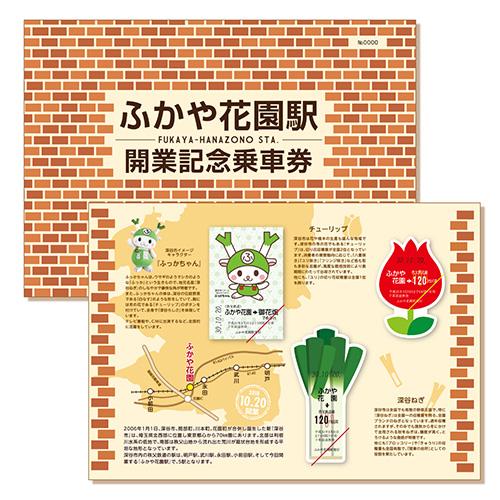 【10/20(土)発売】ふかや花園駅開業記念乗車券