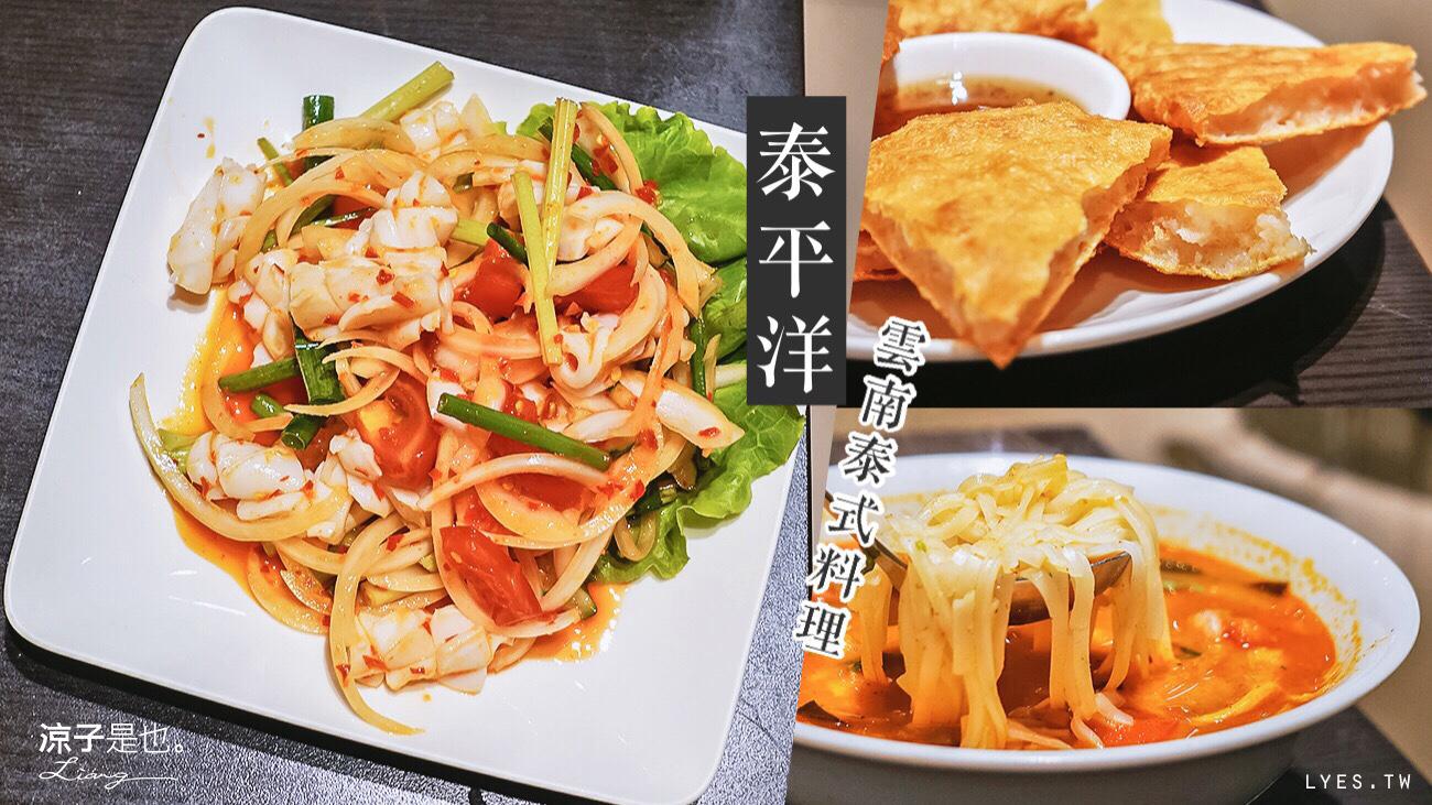 泰平洋 台中 雲南泰式料理