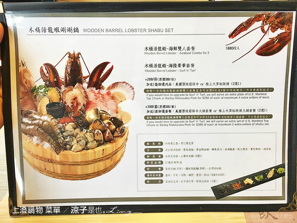 上澄鍋物 菜單 7