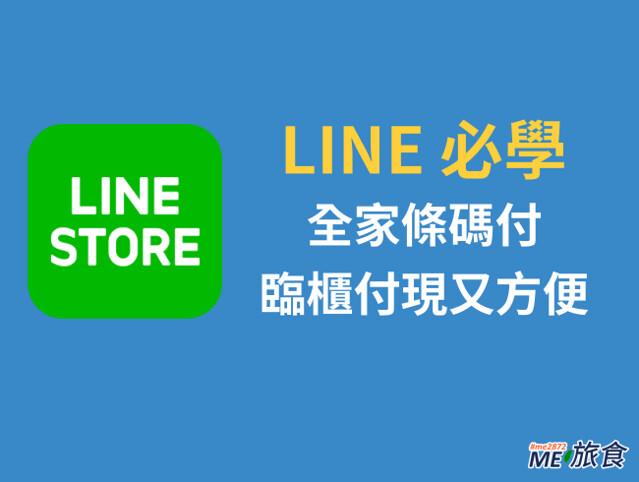 LINE STORE-全家條碼付