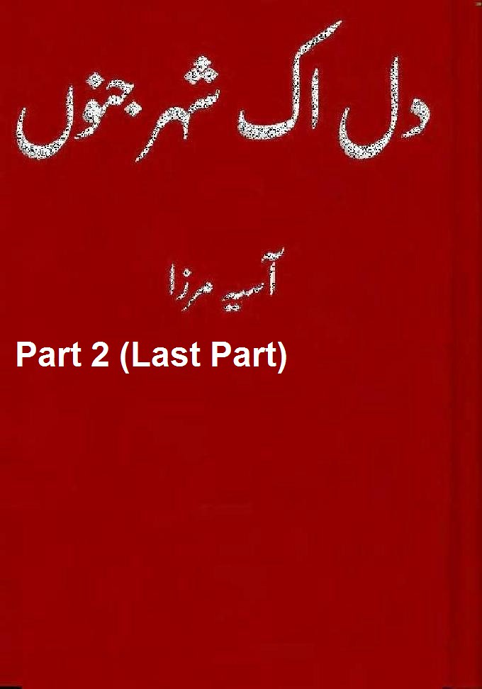 Dil Ek Shehr e Junoon Part 2 is writen by Asia Mirza; Dil Ek Shehr e Junoon Part 2 is Social Romantic story, famouse Urdu Novel Online Reading at Urdu Novel Collection. Asia Mirza is an established writer and writing regularly. The novel Dil Ek Shehr e Junoon Part 2 Complete Novel By Asia Mirza …
