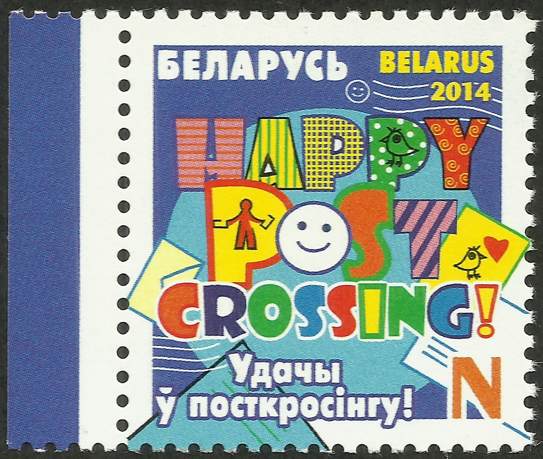 Belarus - Scott #884 (2014) - scanned from my collection