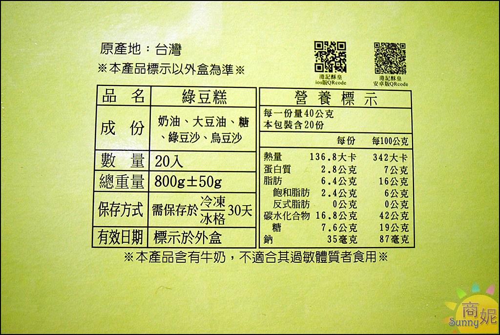 港記酥皇11 (2)