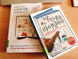 [책] 지금 인생을 라이팅하라 & 인생이 두근거리는 노트의 마법
