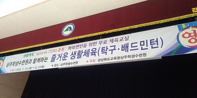 화북면민 체육교실@상주학생수련원