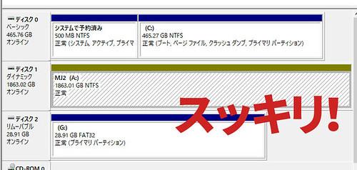 Windows10 ディスクの管理