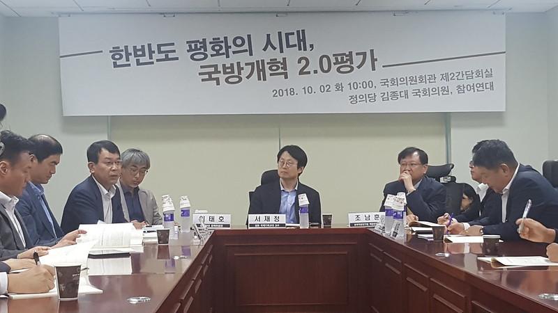 20181002_국방개혁2.0 평가 토론회 (1)