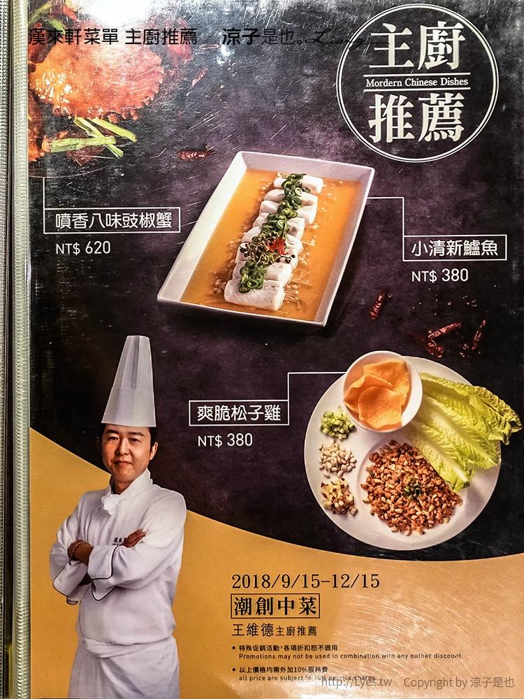 漢來軒菜單 主廚推薦 1