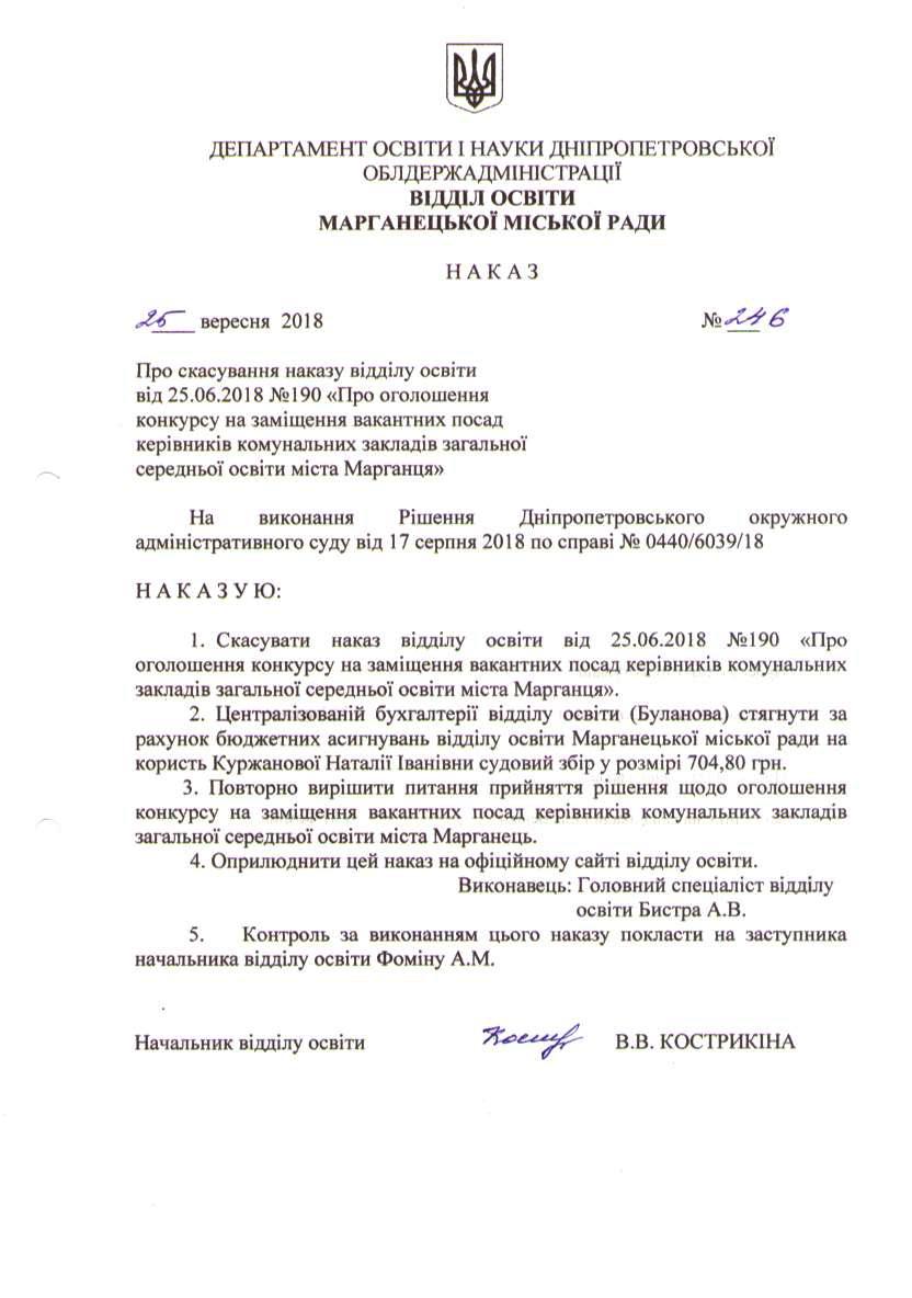 Наказ від 25.09.2018 № 246