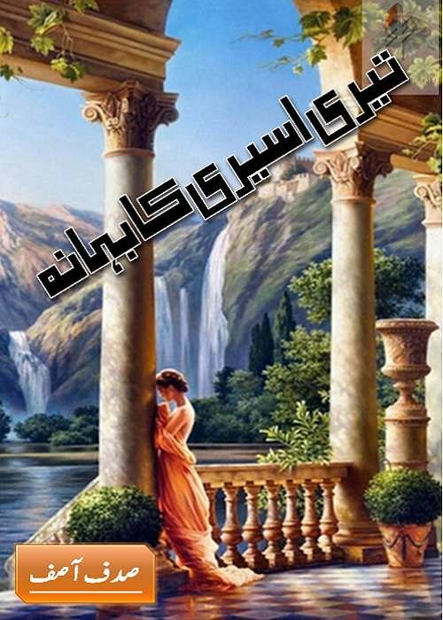 Teri Aseeri Ka Bahana is a very well written complex script novel by Sadaf Asif which depicts normal emotions and behaviour of human like love hate greed power and fear , Sadaf Asif is a very famous and popular specialy among female readers