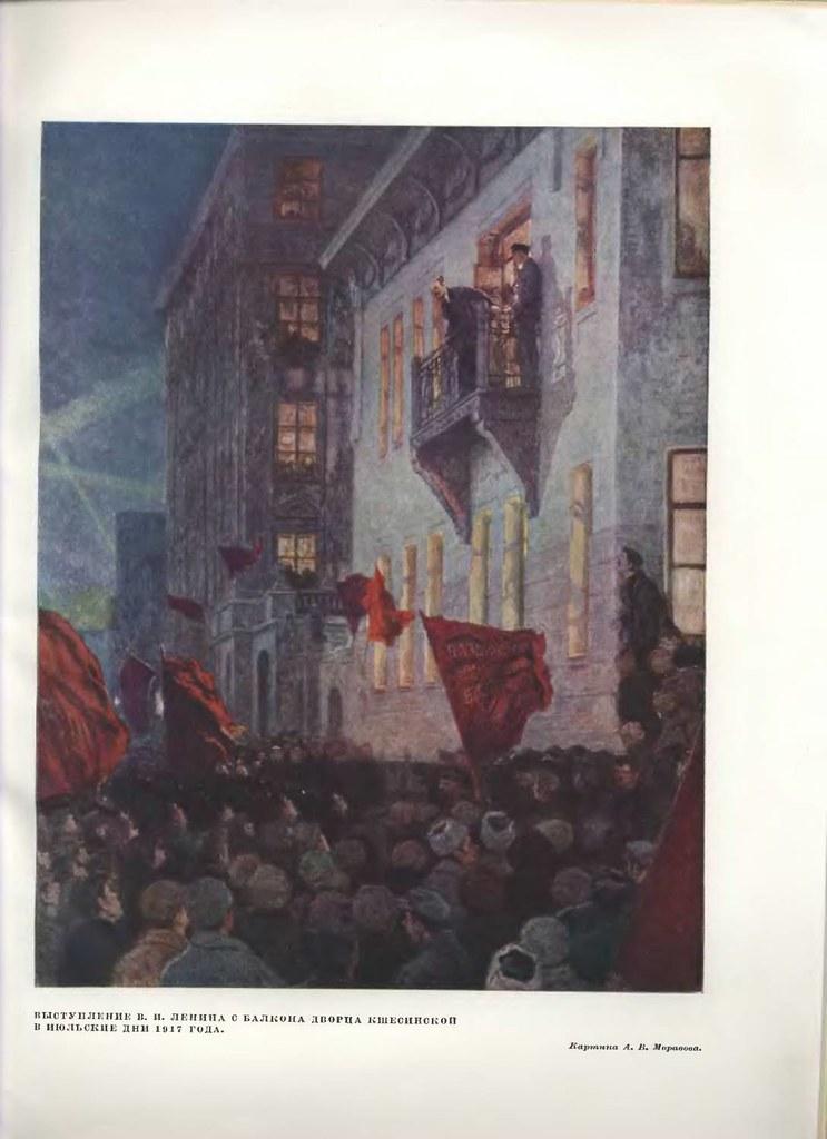 Ленин на балконе