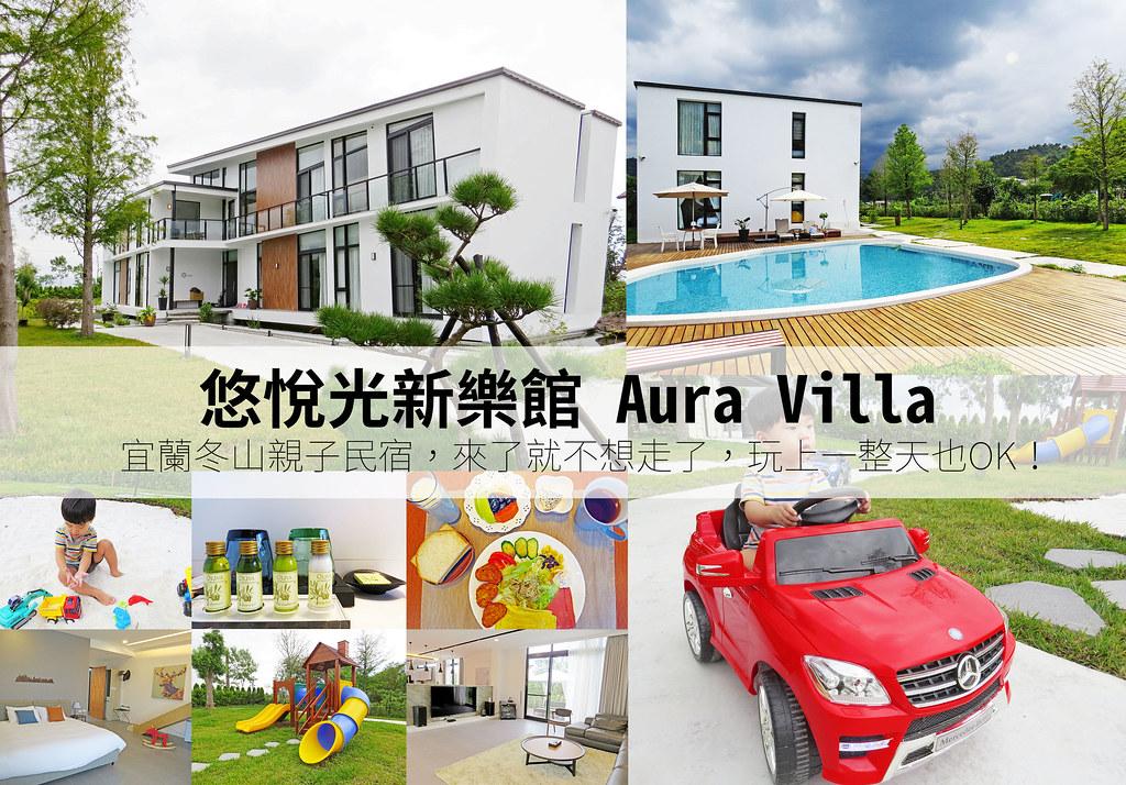 Aura Villa悠悅光宜蘭民宿推薦(兩光媽咪柳幼幼)