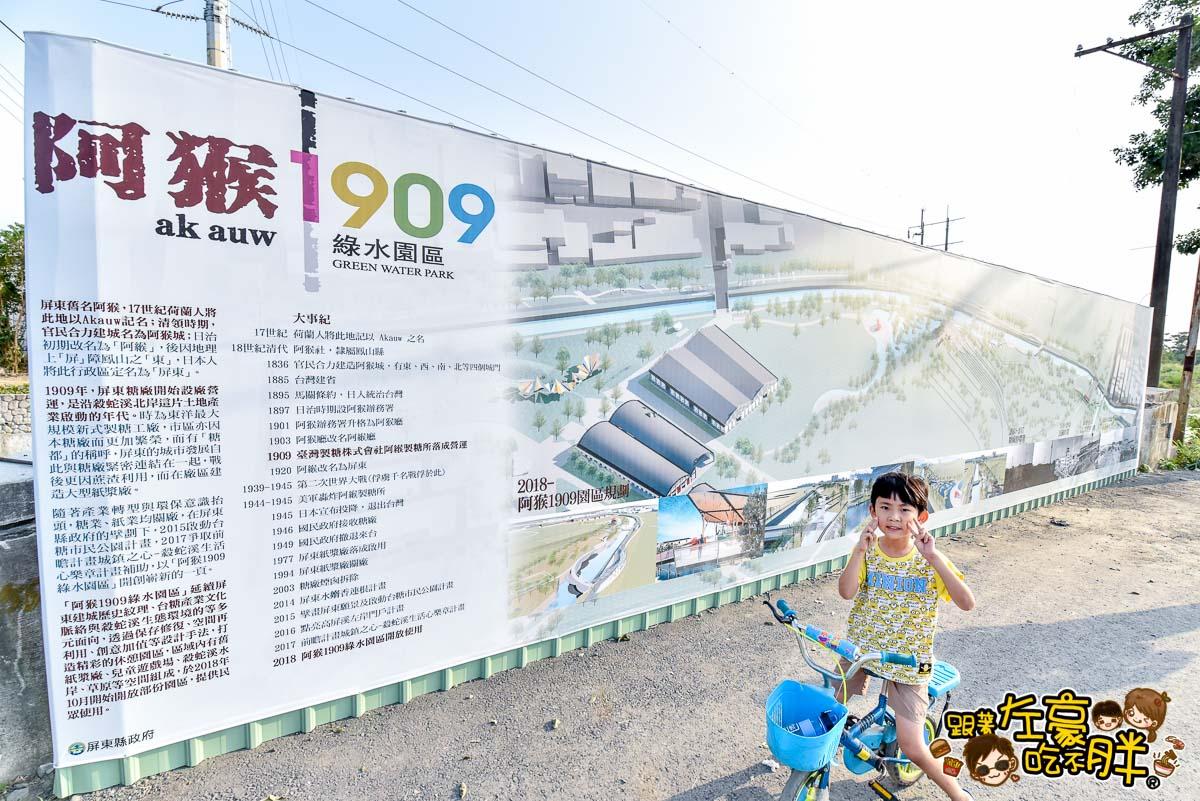 屏東親子公園-阿猴1909綠水園區-26