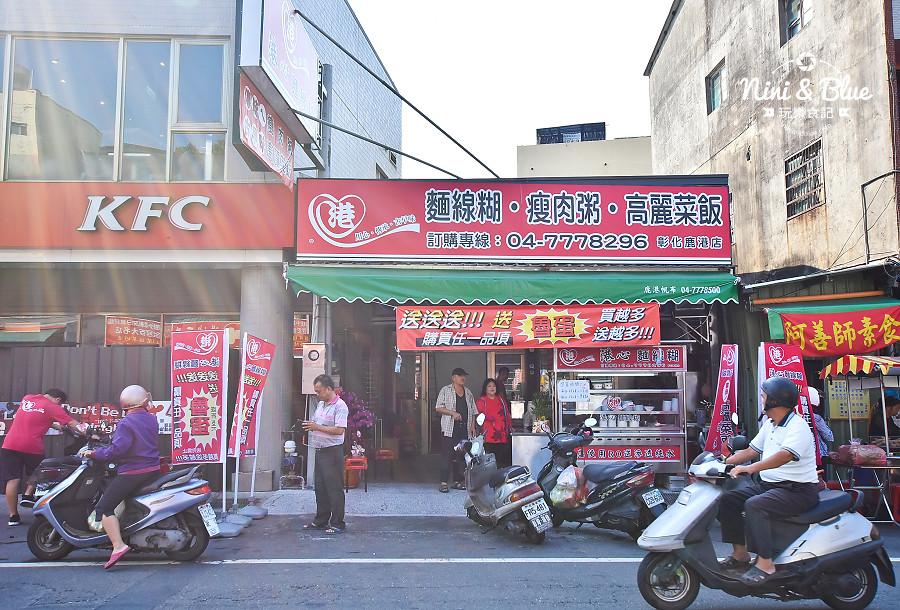 港心麵線糊 伸港 鹿港 彰化美食 高麗菜飯01