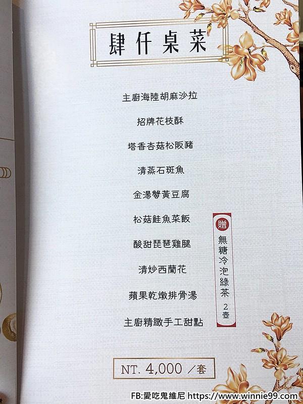 慶賀閩粵饌_181015_0016