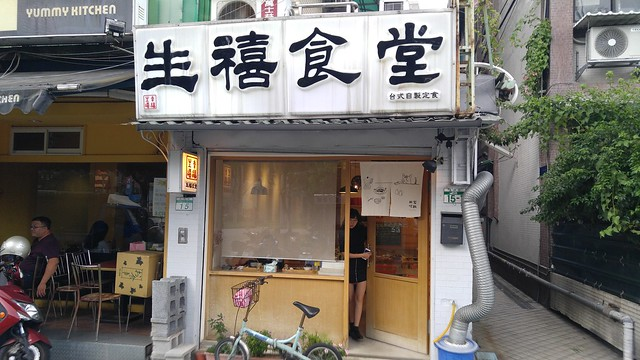 [美食推薦] 台北溫州街的家庭小店-生囍食堂