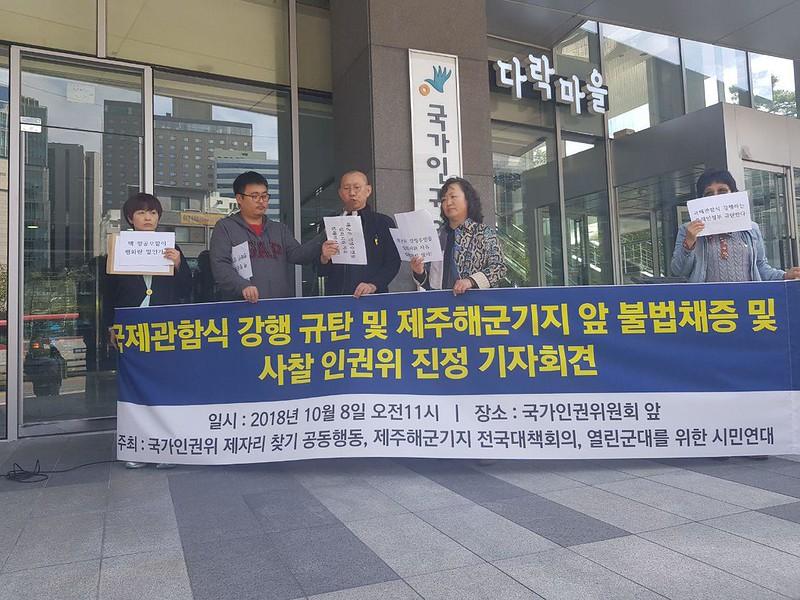 20181008_기자회견_관함식 강행 규탄 인권위 진정