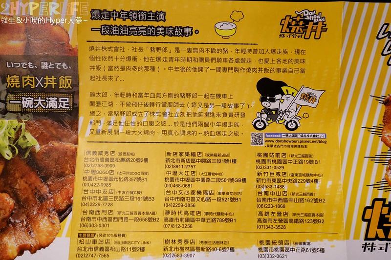 燒丼 文心家樂福店 (6)
