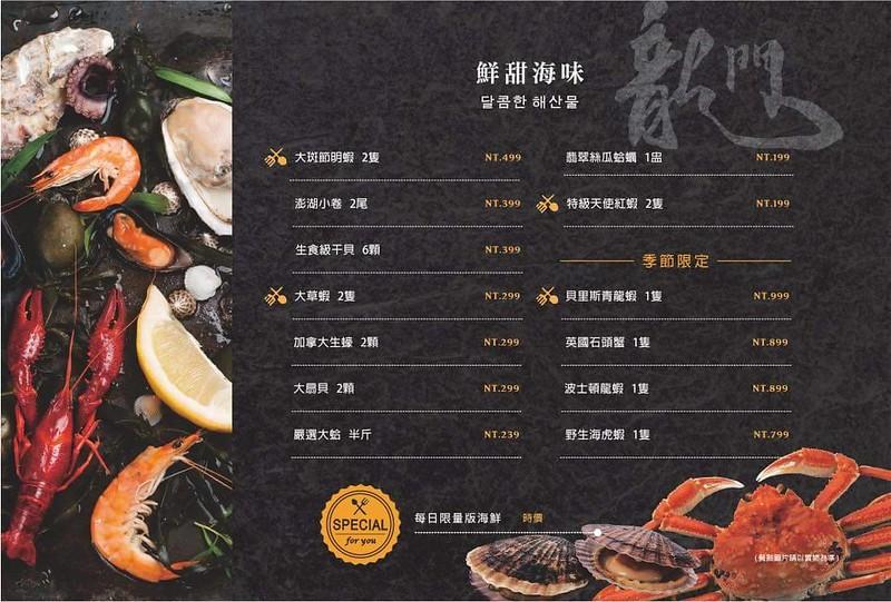 龍門燒肉 (1)