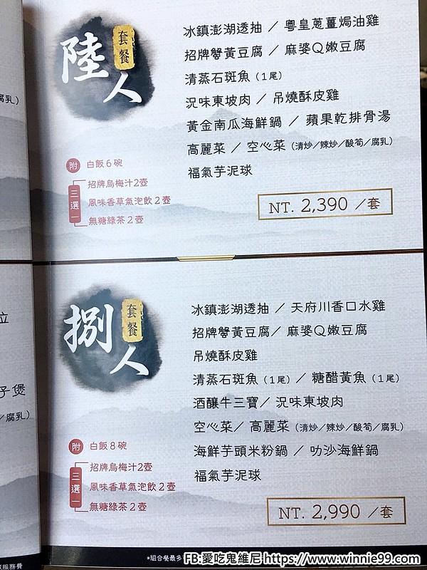 慶賀閩粵饌_181015_0018