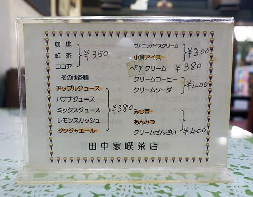 岐阜・田中家ドリンクメニュー