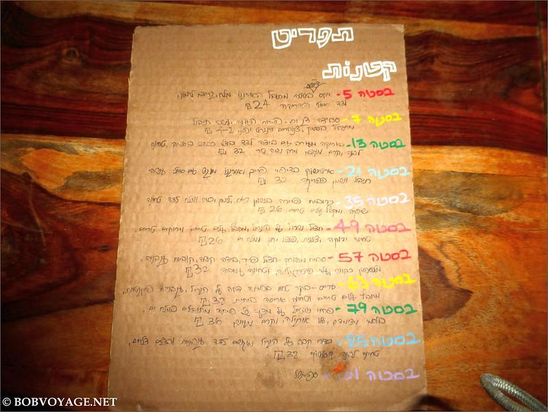 תפריט הקובייה (akubiya)