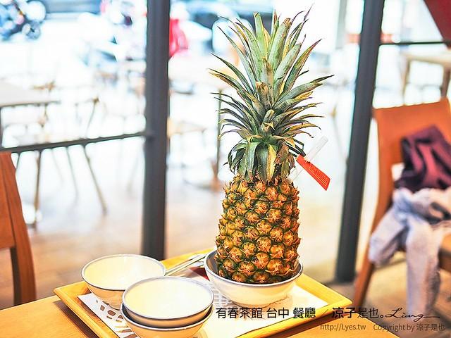 有春茶館 台中 餐廳 7