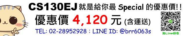 price-CS130EJ