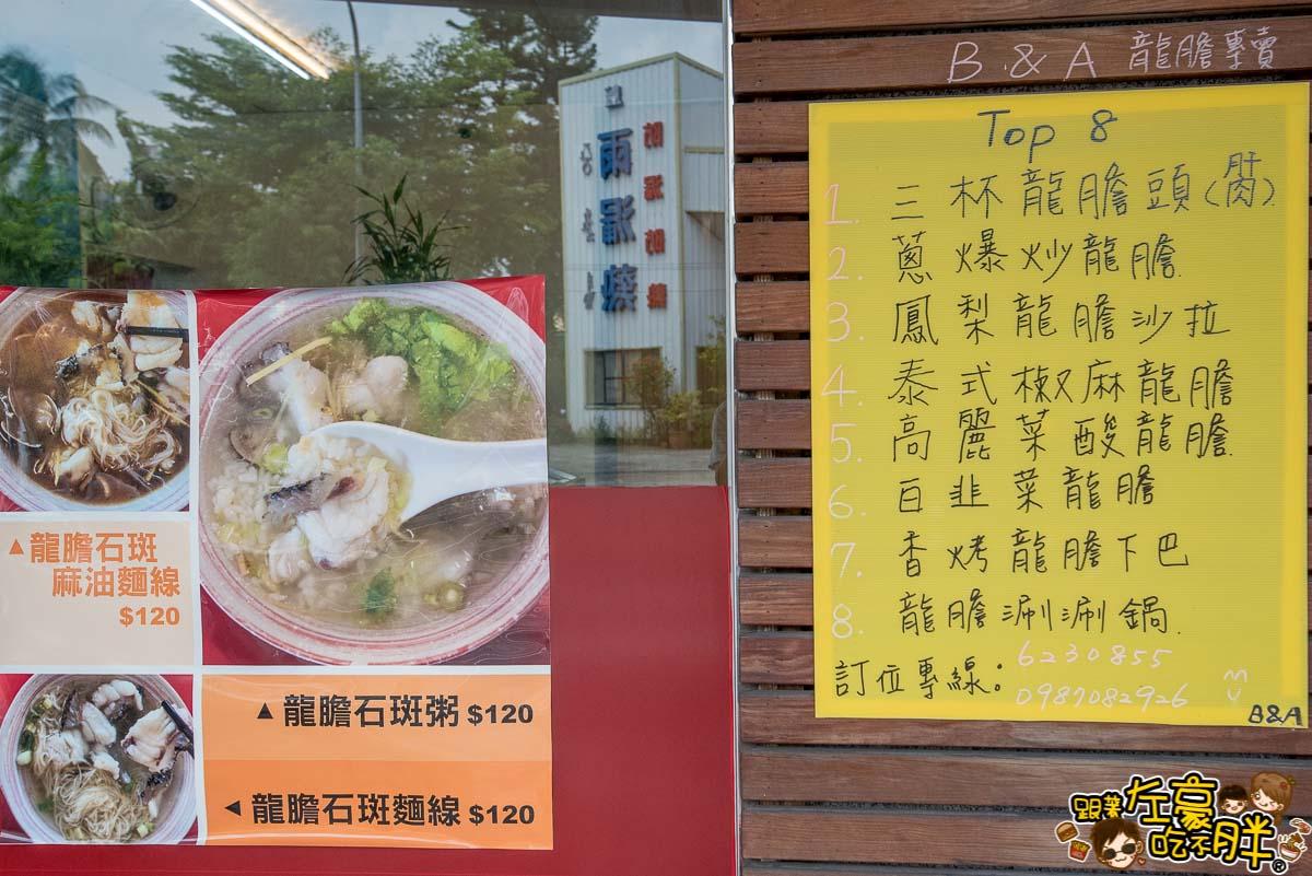 岡山美食B&A龍膽專賣店-36