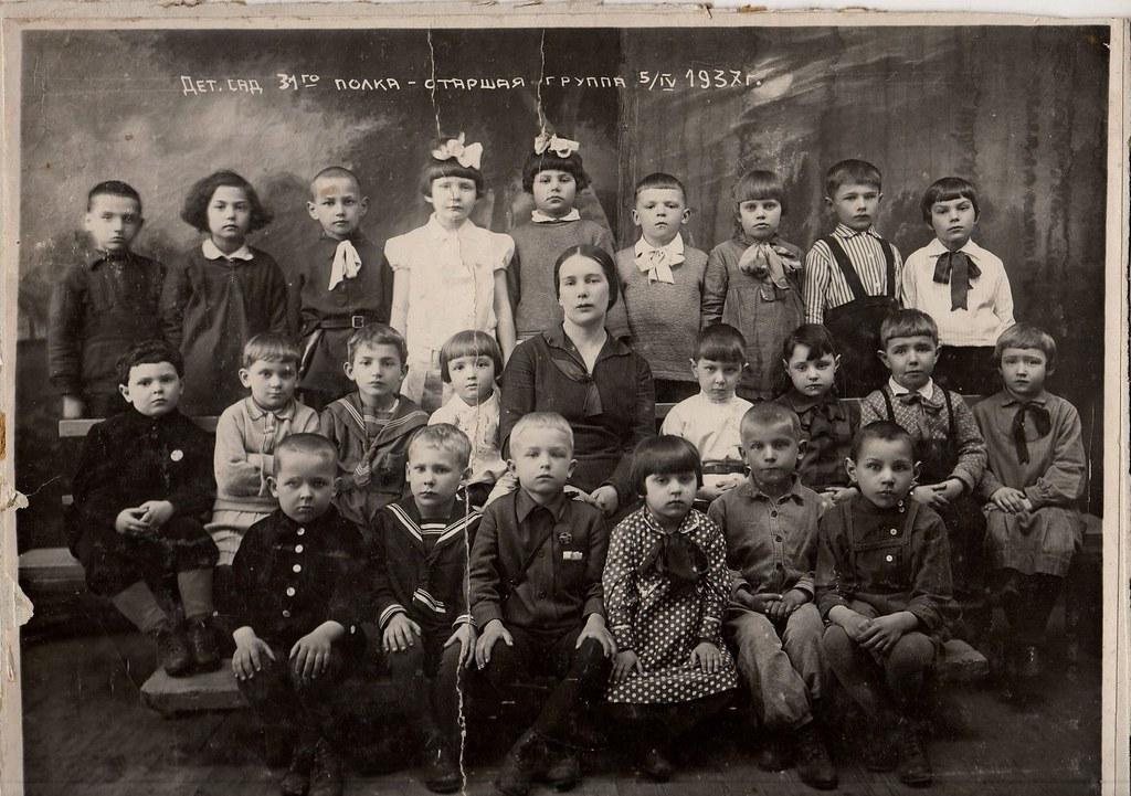 1937. Дет. сад 31 полка