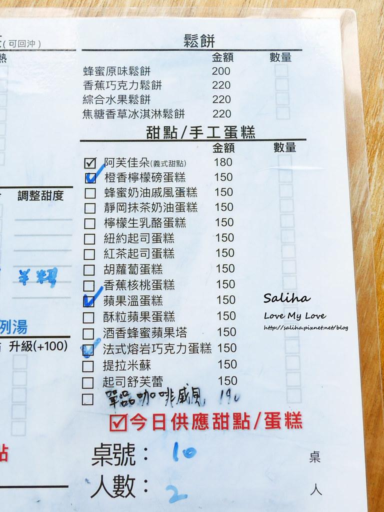 台北一日遊深坑Arc Cafe菜單價位用餐時間menu價錢 (1)