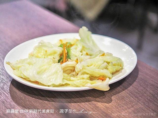 麻膳堂 台中 新時代美食街 23