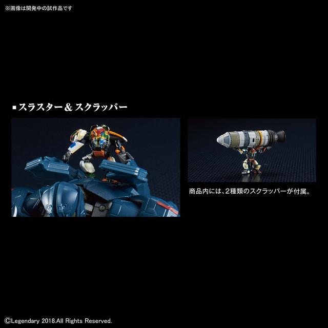 HG《環太平洋2:起義時刻》吉普賽復仇者(最終決戰規格) ジプシー・アベンジャー(最終決戦仕様)