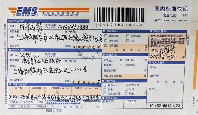 20180613-浦东政府-行政复议(周家渡街道)