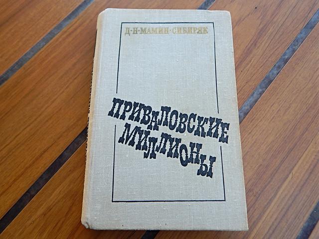 Слово недели - салфеточная икра, взято из романа Мамина-Сибиряка Приваловские миллионы | HoroshoGromko.ru