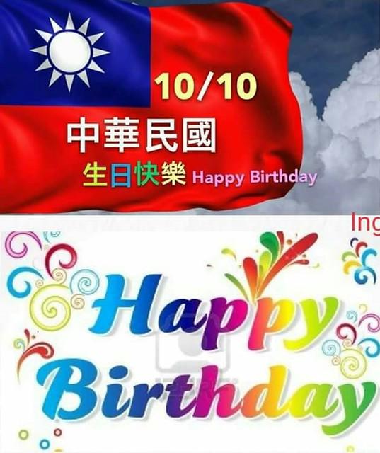 中華民國生日