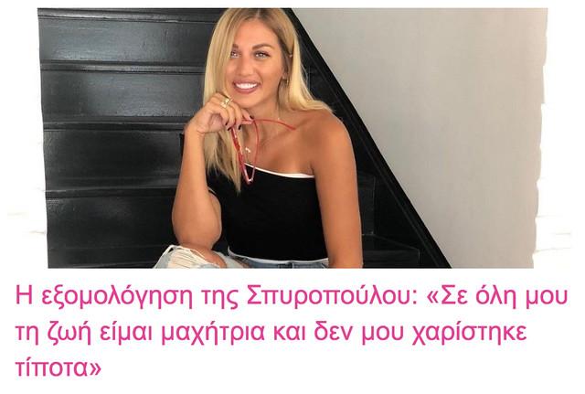 spiropoulou
