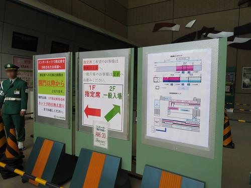 福島競馬場の指定席整理券配布などが行われる中央口