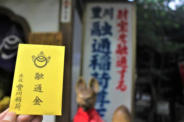 toyokawainari-tokyo023